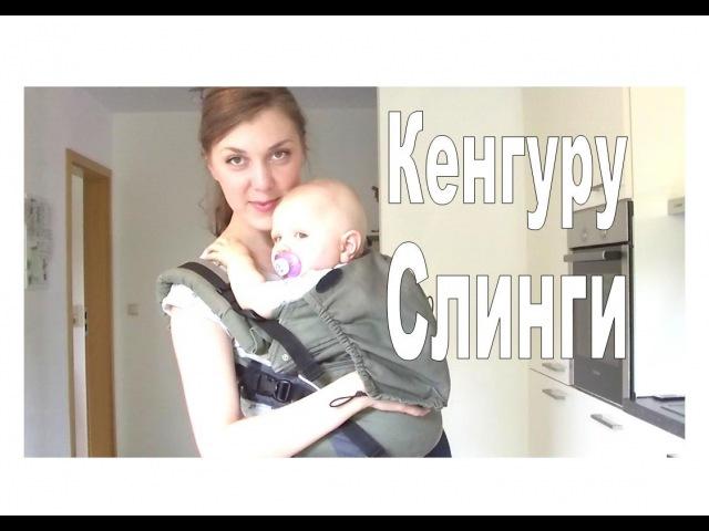 Кенгуру, слинг с кольцами, эргономичный слинг-рюкзак...Как выбрать детскую переноску?