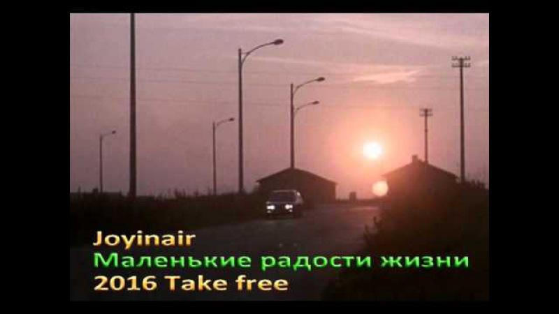 Joyinair Маленькие радости жизни album version