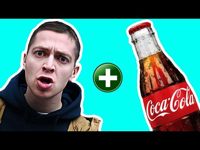 Необычный VERSUS Oxxxymiron VS Coca-Cola. Что будет, если Оксимирон и Кола встретятся на версусе
