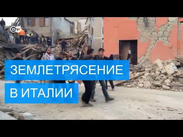 Землетрясение в Италии Аматриче разрушен