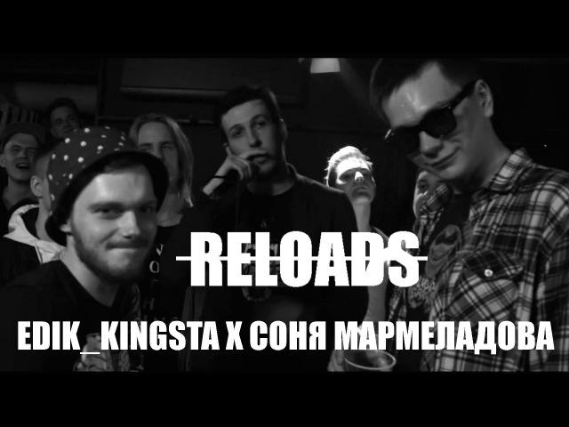 Рэп Баттл 140 PBM. Edik Kingsta vs Соня Мармеладова