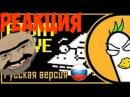 Реакция на [RUS COVER] Undertale Alphys Song — FISHY LOVE (На русском)