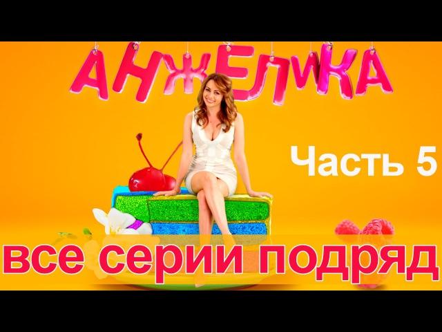 Анжелика 2 сезон 2014 2015 37 40 серия