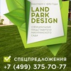 Ландшафтный дизайн Москва Истра Мытищи Мурманск