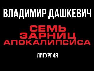Московский камерный хор - Семь зарниц Апокалипсиса