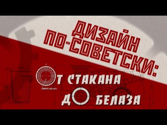 Обратный отсчёт Дизайн по советски от стакана до БелАЗа