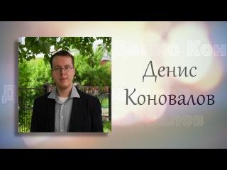 Денис Коновалов и Артем Мельник [Интервью: Секреты YouTube]