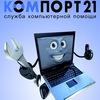 """Ремонт телефонов, ПК и ноутбуков """"КОМПОРТ 21"""""""