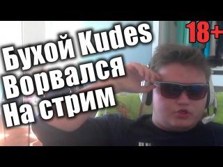 Бухой Kudes ворвался на стрим к Альтаоде [18+]