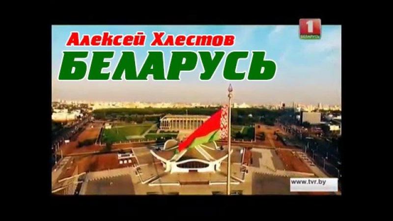 Алексей Хлестов Гимн Всебелорусского народного собрания