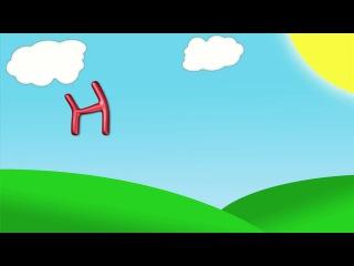 Поем алфавит! Отличная песенка для малышей, начинающих учить английский язык!