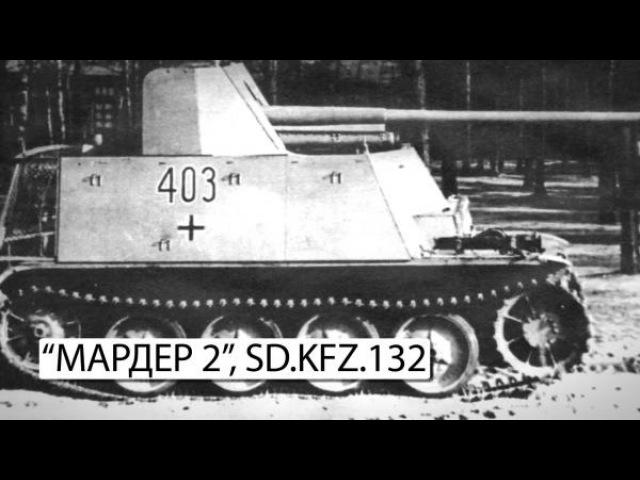 World of Tanks Marder II История танкостроения от EliteDualist Tv