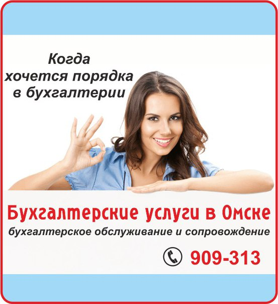 работа на дому бухгалтером в омске