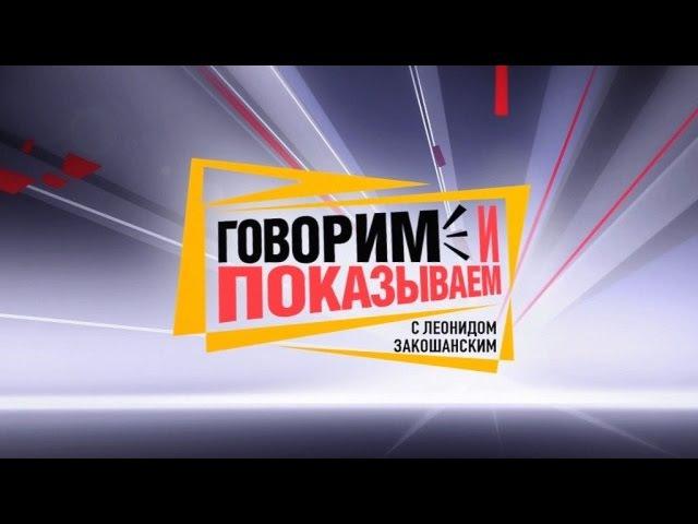 Говорим и показываем с Леонидом Закошанским Выпуск 02 июня 2016 НТВ ДНК после смерти