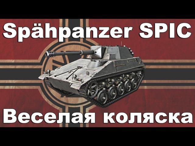 Spähpanzer SPIC обзор wot blitz