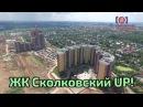 Обзор ЖК UP-квартал Сколковский планировки, расположение. Квартирный Контроль