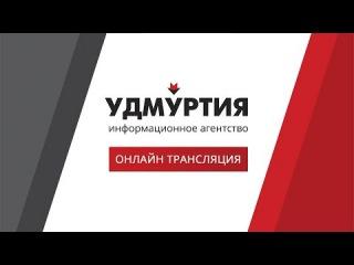 Брифинг врио главы Удмуртии Александра Бречалова по итогам первого месяца работы