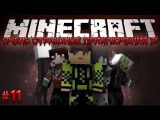 Minecraft Очень Страшные Приключения 2! #11 - WTF!!ВЫЗЫВАЕМ ДЕМОНА