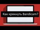 Как крякнуть Bandicam через keymaker очень легко