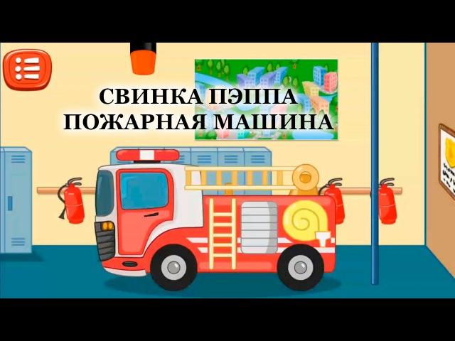 Свинка пэпа пожарная машина , пожарная часть тушит пожар. Развивающий мультик.