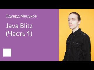 001. Школа мобильной разработки  Java Blitz (Часть 1). Эдуард Мацуков