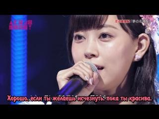 """Watanabe Miyuki (NMB48) - Yume no nagori (""""Следы мечты"""") rus sub"""