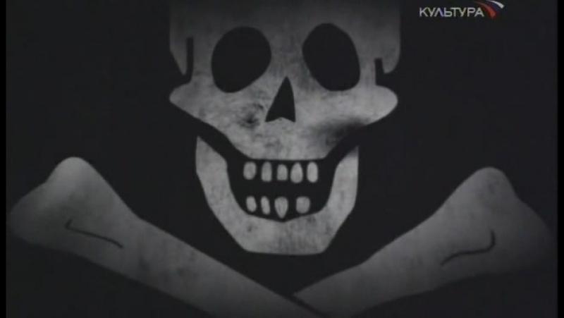 Золото пиратов Охота за сокровищами Черного Сэма