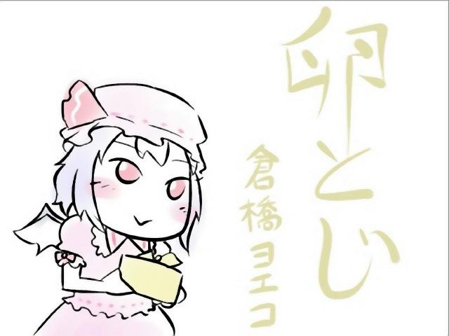 東方 Touhou レミリアの卵とじ Remilia's Egg Flipping