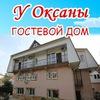 """Отдых в Сочи - Гостевой дом """"У Оксаны"""""""