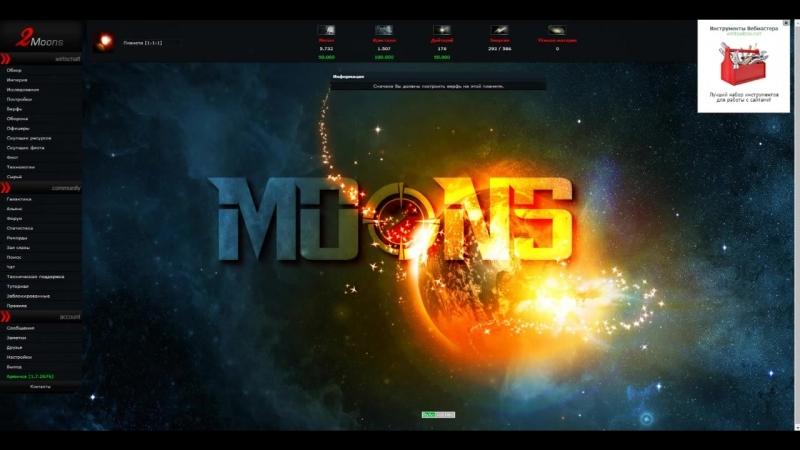 Браузерная космическая онлайн стратегия 2Moons Xnova Ogame