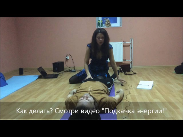 Тантрический массаж Фрагмент МК Лиоры