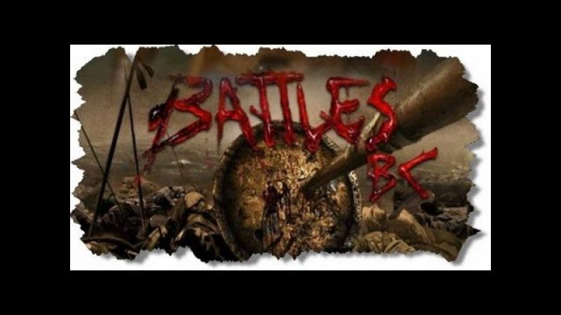 Величайшие сражения древности 6 Александр Бог войны