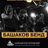 """27/11 :: Михаил Башаков бенд в """"Петровском"""""""
