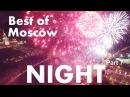 Best of Moscow NIGHT Firework Aerial FPV footage Part 7 of 7 Полет над ночной Москвой и салютом