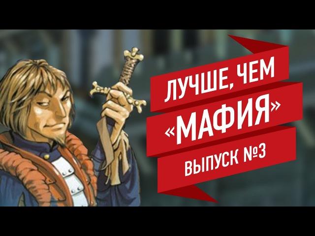Лучшие настольные игры продолжающие идею Мафии Выпуск 3 4