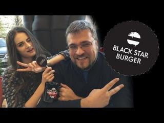 Бургер Патруль. Сочный и мощный. Пробуем Black Star Burger монстер. 1000 рублей за 1 кг бург ...