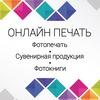 Печать фото Омск, фотопечать, фотокниги