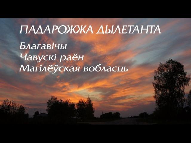 Падарожжа дылетанта Вёска Благавічы Чавускага раёна Магілёўскай вобласці