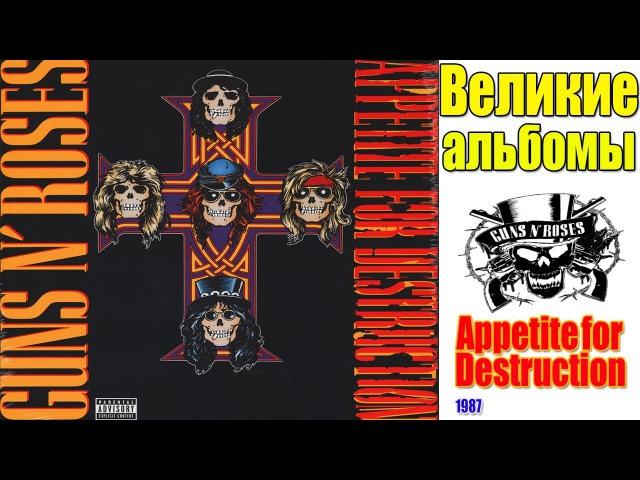 Великие альбомы-Guns N' Roses-Appetite for Destruction(1987)-Обзор,рецензия