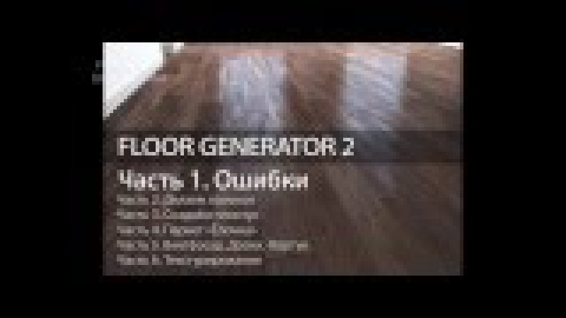 Ошибки Floorgenerator в 3D Max Ч 1 из 6 Модификатор Floor Generator