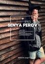 Личный фотоальбом Сени Перова