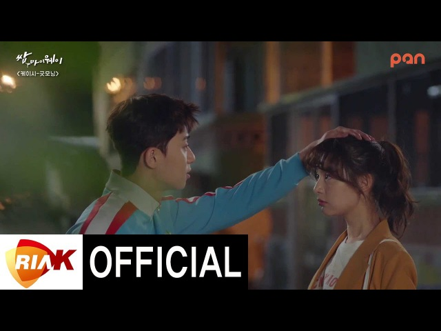 [Official MV] 케이시(Kassy) - 굿모닝(Good Morning) [쌈 마이웨이 OST Part.2]