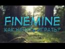 Finemine Начало игры