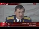 Generolas A Lebedis mano pulko vadas Kostroma Генерал А Лебедь