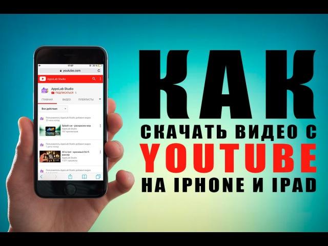 Как скачать видео с YouTube на iPhone и iPad rfr crfxfnm dbltj c youtube yf iphone b ipad