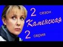 Каменская 2 сезон 2 серия (За все надо платить 2 часть)