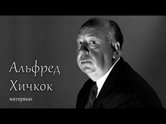 Альфред Хичкок Интервью 1960 год озвучка Великие Режиссёры