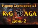 Rot v Govne VS A Gde Aren bo3 Турнир стримеров 3x3 групповая стадия День 2