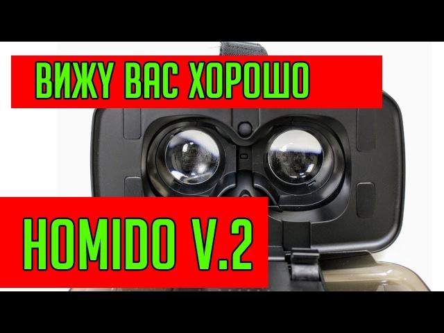 Обзор Homido V 2 а также анонс геймпада и камеры 360