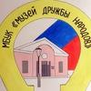 Музей Дружбы народов г. Пыталово